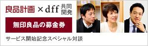 良品計画×dff共同開発『無印良品の募金券』 サービス開始記念スペシャル対談