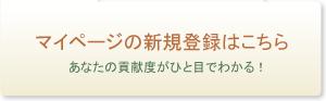 便利なマイページ新規登録(無料)