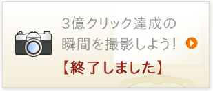 3億クリック達成の瞬間を撮影しよう! 抽選で旅行券10万円分プレゼント!